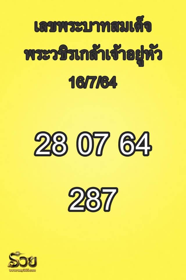 เลขสมเด็จพระวชิรเกล้าเจ้าอยู่หัว16/7/64