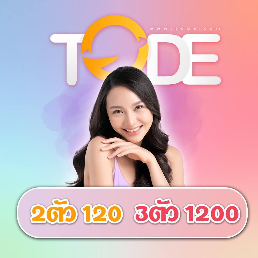 tode หวย 2 ตัว 120 3 ตัว 1200