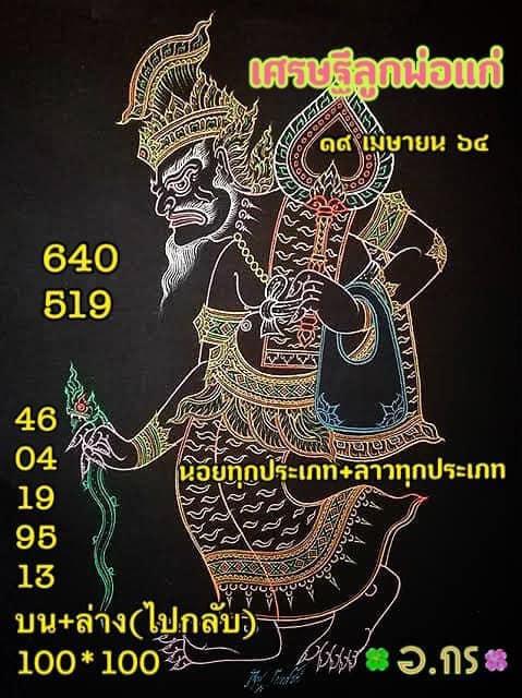 หวยฮานอยเศรษฐีลูกพjอแก่19/4/64