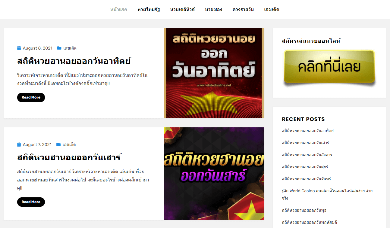 เว็บหวยออนไลน์ดอทแนท