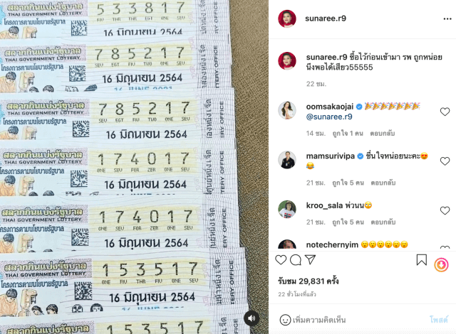Sunaree Win Lotto
