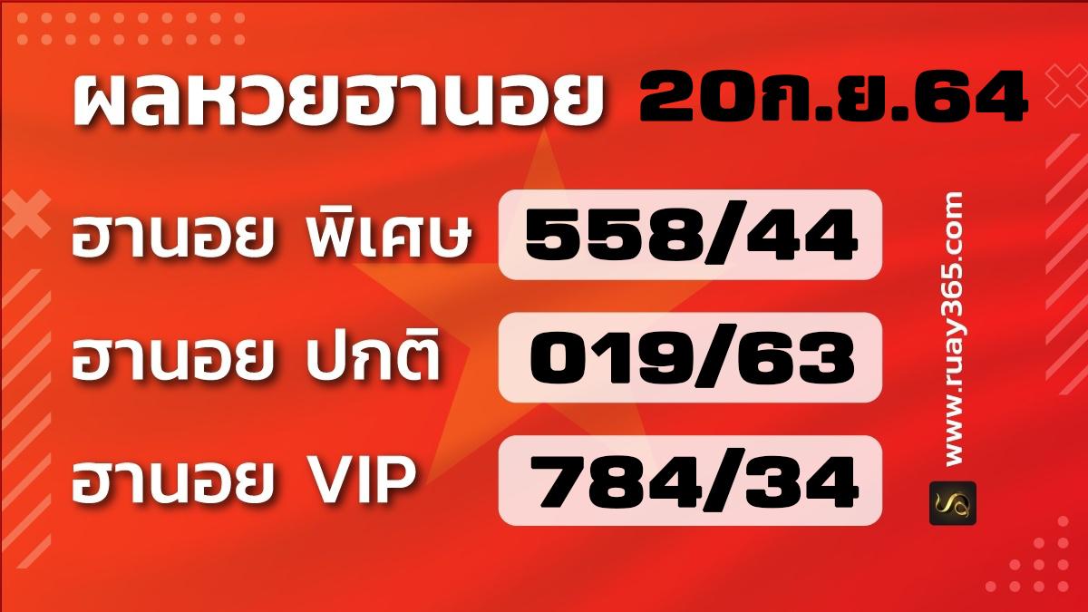 Hanoi Resuit 20964