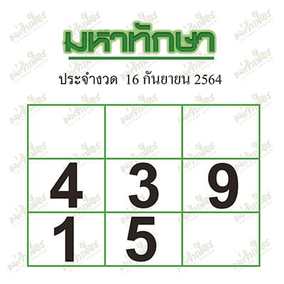 Huaythai15 9 64