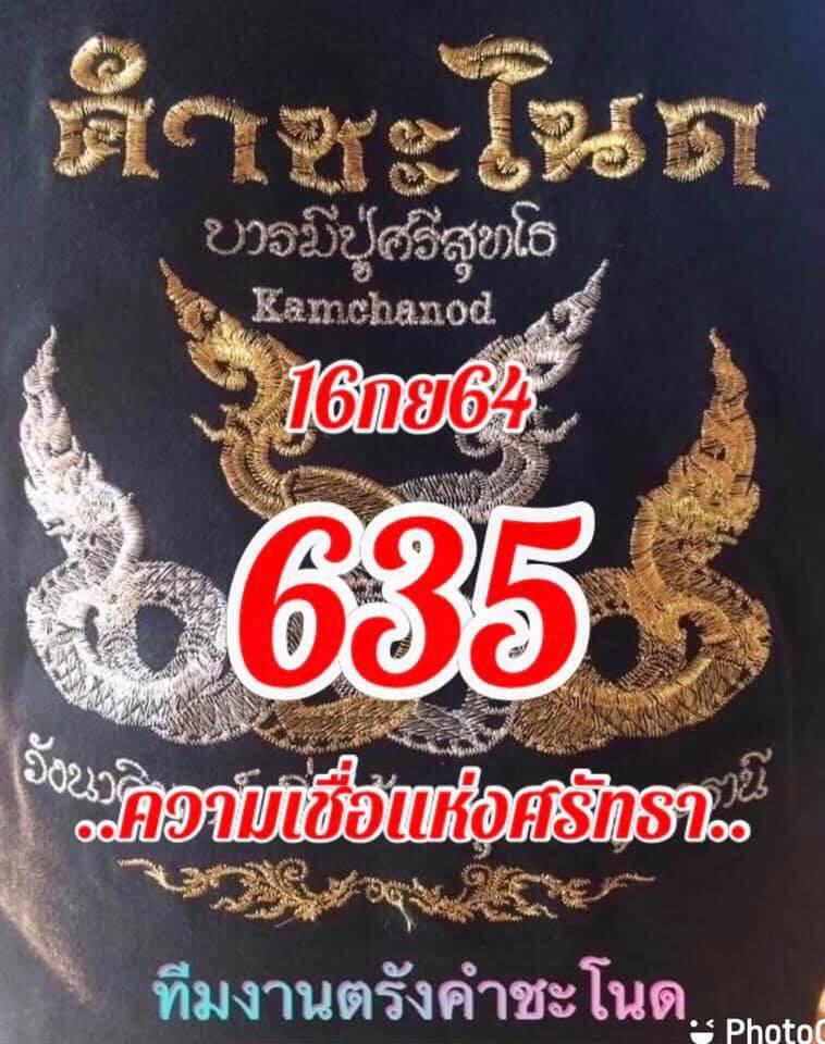 Lekded Kamchanod 16 9 64