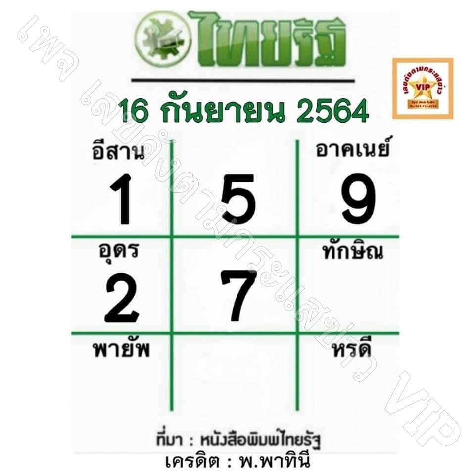 เลขเด็ดไทยรัฐ16/9/64