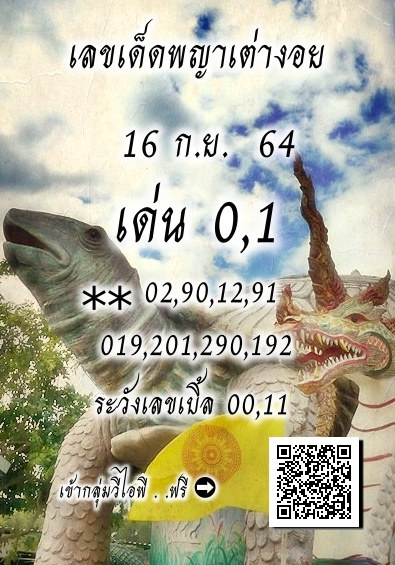 เลขเด็ดพญาเต่างอย งวด 16/9/64