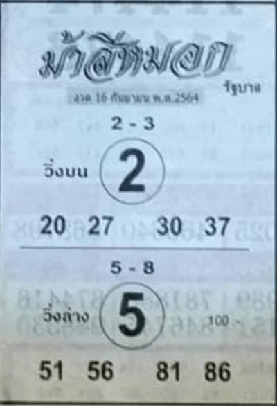 หวยม้าสีหมอก 16/9/64