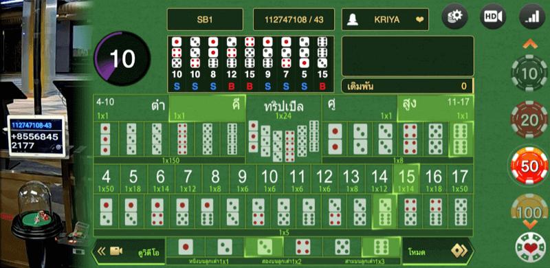 WM casino ไฮโล