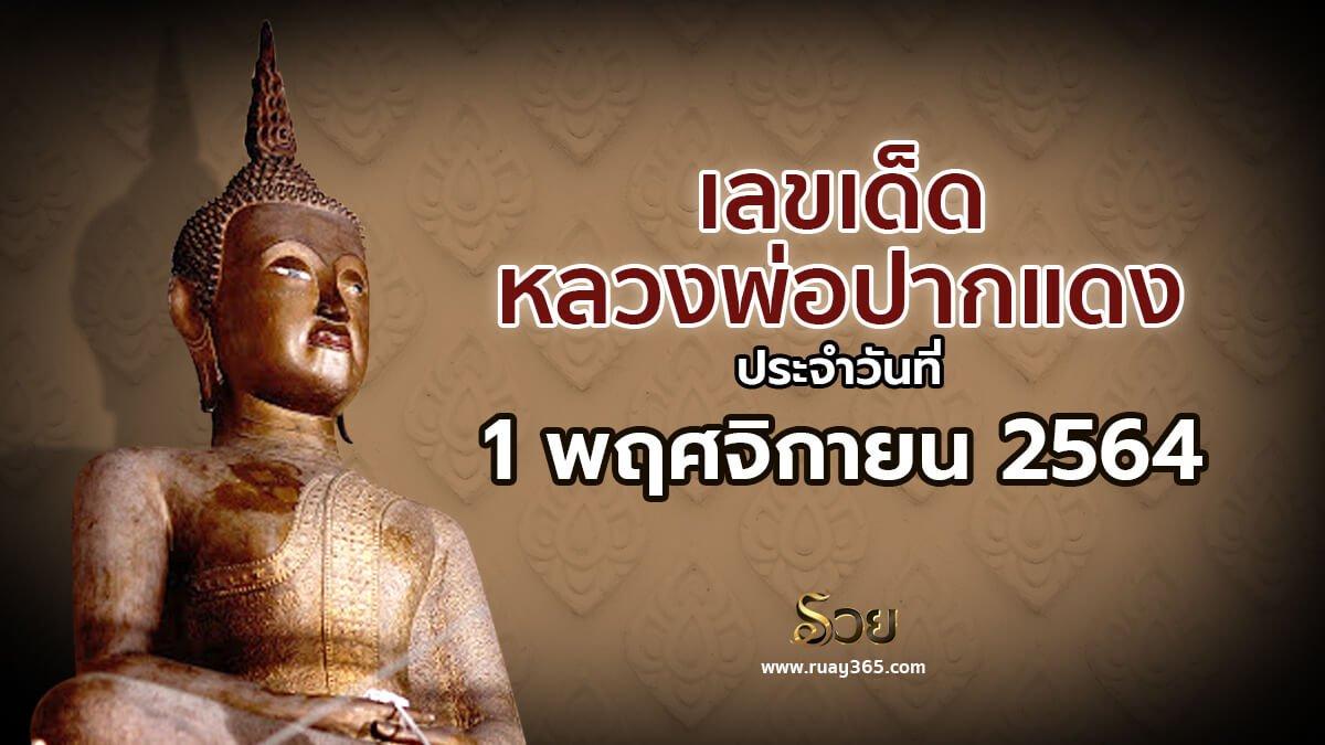 หวยเจ้าพ่อปากแดง1/11/64